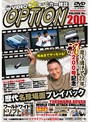 200号 D1公認-VIDEO OPTION