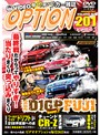 201号 D1公認-VIDEO OPTION