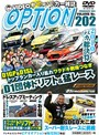 202号 D1公認-VIDEO OPTION