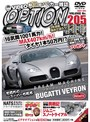 205号 D1公認-VIDEO OPTION