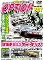 207号 D1公認-VIDEO OPTION