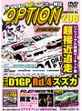 208号 D1公認-VIDEO OPTION