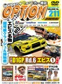 211号 D1公認-VIDEO OPTION