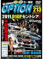 213号 D1公認-VIDEO OPTION