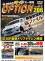 206号 D1公認-VIDEO OPTION