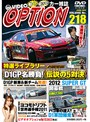 218号 D1公認-VIDEO OPTION