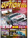 223号 D1公認-VIDEO OPTION