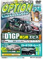 224号 D1公認-VIDEO OPTION
