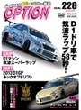 228号 D1公認-VIDEO OPTION