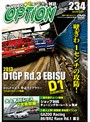 234号 D1公認-VIDEO OPTION