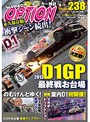 238号 D1公認-VIDEO OPTION