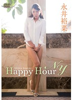 Happy Hour NY 永井裕菜