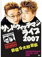 サンドウィッチマンライブ2007 新宿与太郎哀...