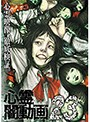 23 心霊闇動画