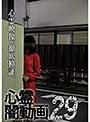 29 心霊闇動画