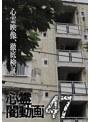 心霊闇動画47