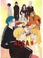 新作OVA&朗読音楽劇「ACCA13区監察課 Regards」セット販売