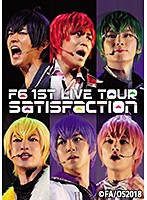 F6 1st LIVEツアー 「Satisfaction」