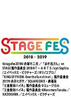 STAGE FES2018