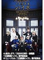 「王室教師ハイネ-THE MUSICAL II-」
