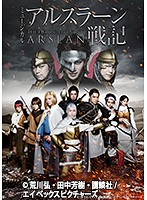 【通常版】ミュージカル「アルスラーン戦記」