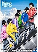舞台「おそ松さん on STAGE〜SIX MEN'S SHOW TIME 3〜」