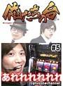 #5 諸ゲン&鈴虫君の俺たちの台 クランキーコレクション/パチスロ北斗の拳 転生の章