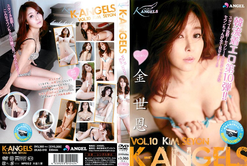 Vol.10 K-ANGELS KIM SEYON