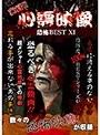 実録!!心霊映像 恐怖BEST XI