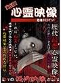 実録!!心霊映像 恐怖BEST 15