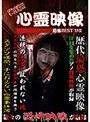 実録!!心霊映像恐怖BEST 17