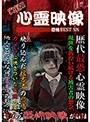 実録!!心霊映像恐怖BEST 19