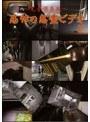 ~完全保存版~恐怖の怨霊ビデオ 7