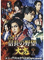 舞台「信長の野望・大志-夢幻- 〜本能寺の変〜」SIDE織田