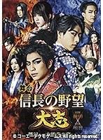 舞台「信長の野望・大志-夢幻- 〜本能寺の変〜」SIDE明智