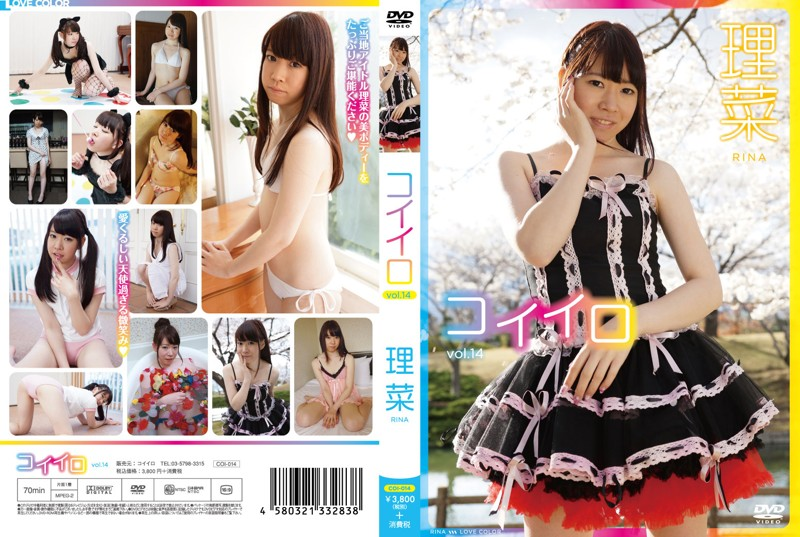 vol.14 コイイロ 理菜