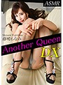 Another Queen DX vol.19 藤嶋もなみ
