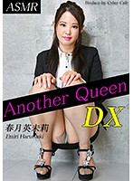 Another Queen DX vol.20 春月英未莉