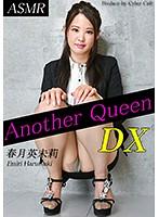 【春月英未莉動画】Another-Queen-DX-vol.20-春月英未莉