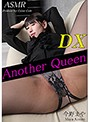 Another Queen DX vol.21 今野まや