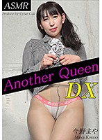 Another Queen DX vol.25 今野まや