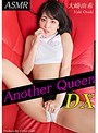 Another Queen DX vol.26 大崎由希