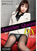 Another Queen DX vol.15 藤嶋もなみ