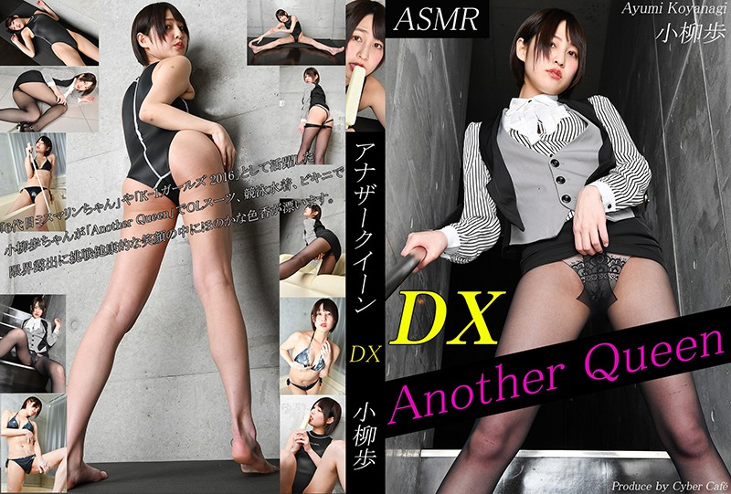 Another Queen DX vol.16 小柳歩