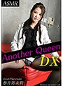 Another Queen DX vol.17 春月英未莉