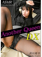 Another Queen DX vol.18 新垣優香