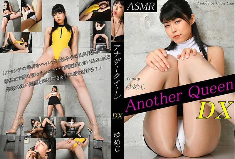 Another Queen DX vol.29 ゆめじ