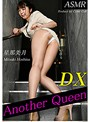 Another Queen DX vol.30 星那美月