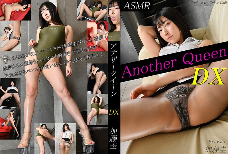 Photo of Another Queen DX vol.33 加藤圭