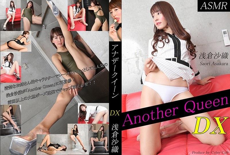 Another Queen DX vol.34 浅倉沙織